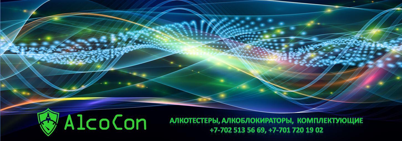 Алкотестеры в Казахстане